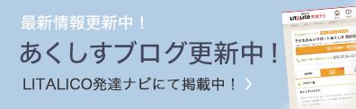 あくしすブログ更新中!